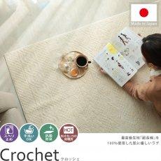 手洗いOK!良質超長綿を100%使用したぬくもり感じるラグ『クロッシェ』