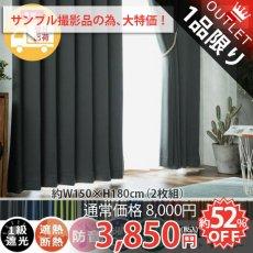【訳アリ・アウトレット】翌日出荷!心躍る11色のカラーラインナップが魅力の日本製ドレープカーテン 『パレット  ダークグレー 約150x180cm 2枚組』■在庫限りで完売