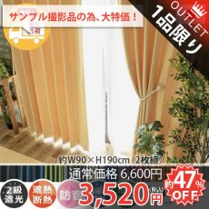 【訳アリ・アウトレット】翌日出荷!心躍る11色のカラーラインナップが魅力の日本製ドレープカーテン 『パレット  イエロー 2枚組 約幅90x丈190cm』■在庫限りで完売