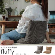 ふかふか座面!コーデュロイ調のお洒落な折りたたみ座椅子『フラッフィ グレー』