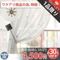 【アウトレット】100サイズから選べる!お花刺繍にキラキラのスパンコールを縫い込んだレースカーテン『キラレア』約W58xD197cm■在庫限りで完売