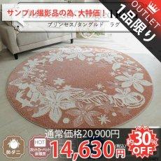 【訳アリ・アウトレット】308404ディズニー ラプンツェルのエレガントなデザインラグ 『プリンセス/タングルドラグ』約185cm円形