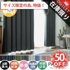【訳アリ・アウトレット】翌日出荷!心躍る11色のカラーラインナップが魅力の日本製ドレープカーテン 『パレット  ダークグレー 』約90×80cm■在庫限りで完売