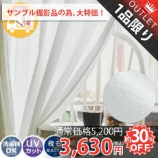 【訳アリ・アウトレット】翌日出荷!幅・丈直し無料!高い遮熱効果で省エネ生活を可能にする日本製レースカーテン『フェイト 』約150×208cm■在庫限りで完売