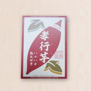 [孝行芋]焼き芋 スティックタイプ(2袋)