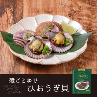 FISH COOK BOOK 殻ごとゆで ひおうぎ貝