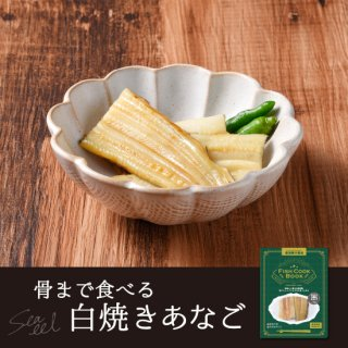 FISH COOK BOOK 骨まで食べる 白焼きあなご