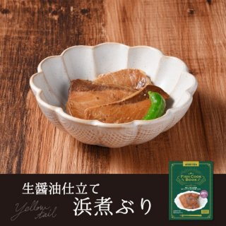FISH COOK BOOK 生醤油仕立て 浜煮ぶり