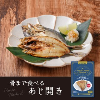 <img class='new_mark_img1' src='https://img.shop-pro.jp/img/new/icons61.gif' style='border:none;display:inline;margin:0px;padding:0px;width:auto;' />FISH COOK BOOK 骨まで食べる あじ開き 2個セット【ポスト投函便】