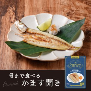 <img class='new_mark_img1' src='https://img.shop-pro.jp/img/new/icons61.gif' style='border:none;display:inline;margin:0px;padding:0px;width:auto;' />FISH COOK BOOK 骨まで食べる かます開き 2個セット【ポスト投函便】