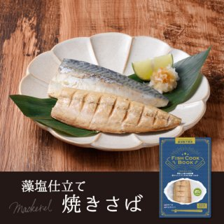 <img class='new_mark_img1' src='https://img.shop-pro.jp/img/new/icons61.gif' style='border:none;display:inline;margin:0px;padding:0px;width:auto;' />FISH COOK BOOK 藻塩仕立て 焼きさば 2個セット【ポスト投函便】