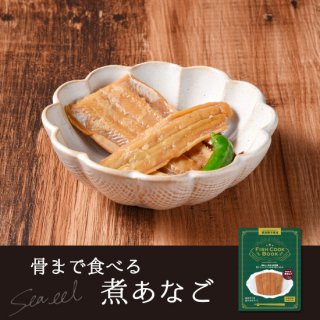 <img class='new_mark_img1' src='https://img.shop-pro.jp/img/new/icons61.gif' style='border:none;display:inline;margin:0px;padding:0px;width:auto;' />FISH COOK BOOK 骨まで食べる 煮あなご 2個セット【ポスト投函便】