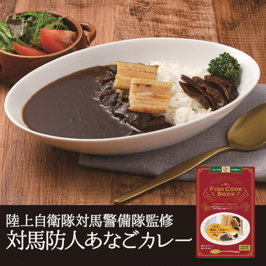 <img class='new_mark_img1' src='https://img.shop-pro.jp/img/new/icons13.gif' style='border:none;display:inline;margin:0px;padding:0px;width:auto;' />FISH COOK BOOK 対馬防人あなごカレー