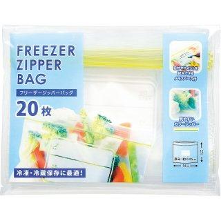 フリーザージッパーバッグ20枚 袋入