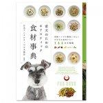 【Wanmore! Selects】 愛犬のためのホリスティック食材事典
