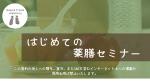 【10月2日(土)開催】はじめての薬膳セミナー ※アーカイブ配信あり