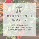 わんちゃんのお食事カウンセリング60分コース