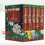 改訂新版 日本の野生植物 全5巻