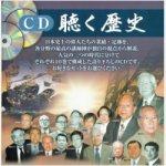 講演CD 聴く歴史