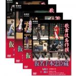 歌舞伎 仮名手本忠臣蔵 全4巻