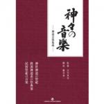 神々の音楽 −神道音楽集成−