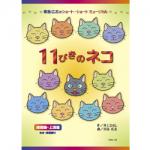 ショート・ショート・ミュージカル 11ぴきのネコ