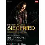 楽劇 ジークフリート DVD