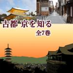 古都・京を知る 全7巻
