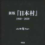 新版 日本村 1960-2020