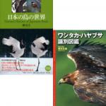 日本の鳥図鑑