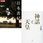 日本書紀と天皇