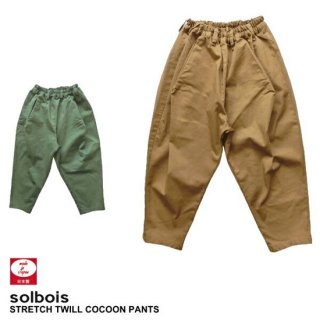 【FRIEND SHIP Fair Vol.2 30%OFF】KIDS コクーンパンツ 130cm・140cm【solbois】