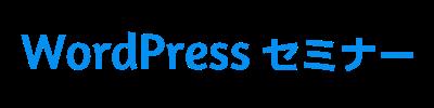 WordPressセミナーのはっちゃんセミナー