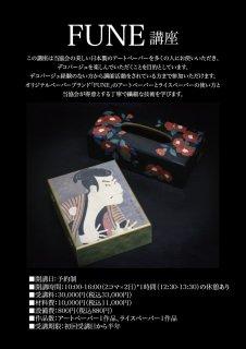 ジャパンアートペーパー【FUNE講座】