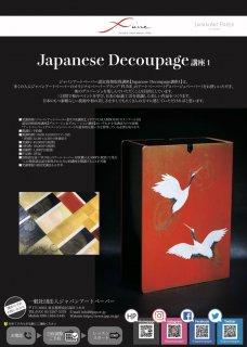ジャパンアートペーパー認定資格取得講座【Japanese Decoupage講座1】