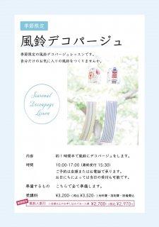 【季節限定】風鈴デコパージュ