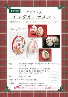 (季節限定)クリスマス エッグオーナメント