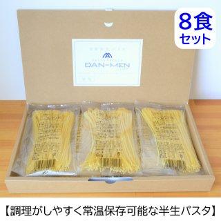 【ギフトセット】淡路島生パスタ(8食)
