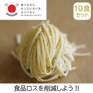 【食品ロスゼロ商品】全卵タリオリーニ(120g)10食セット