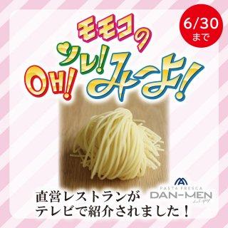 【特別セット】Fスパゲッティ13食セット