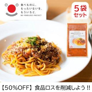 【食品ロスゼロ商品】淡路牛のボロネーゼソース 5袋(10人前)セット