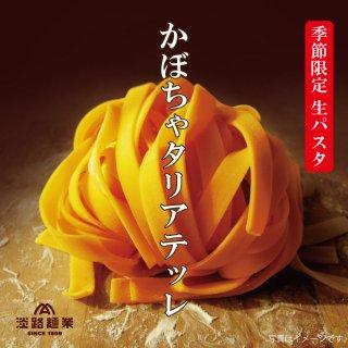 【季節限定】かぼちゃタリアテッレ