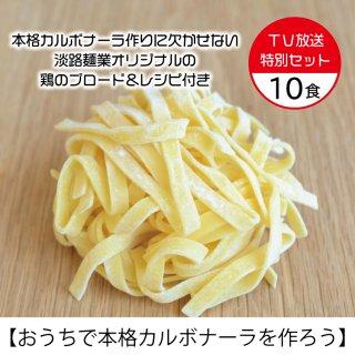 【TV放送特別セット】全卵タリアテッレ10食セット