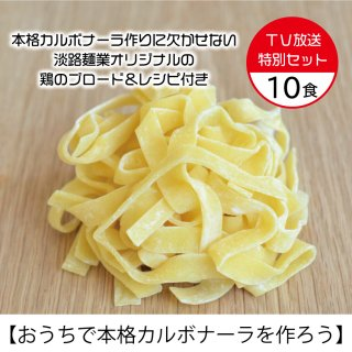 【TV放送特別セット】全卵フェットチーネ10食セット
