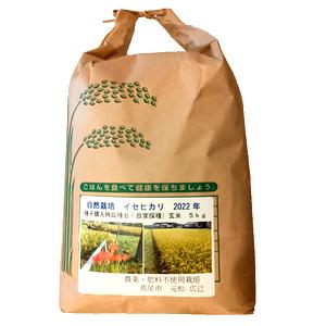 【2020年度産】農薬・肥料一切不使用の自然栽培米「元松さんのイセヒカリ 5Kg」※玄米のみ