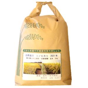 【2021年度産新米】農薬・肥料一切不使用の自然栽培米「元松さんのヒノヒカリ 5Kg」※玄米のみ