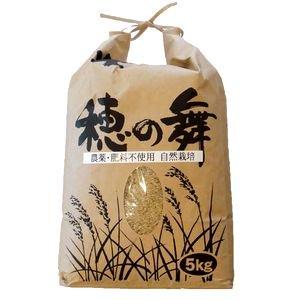 【※2020年度産完売です。早期終了となってしまい申し訳ございません。】農薬・肥料一切不使用の自然栽培米「野田さんのアキマサリ 5Kg」※玄米のみ