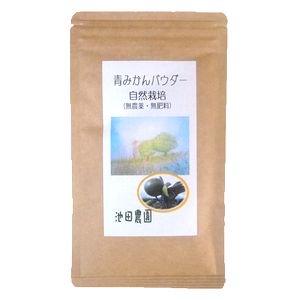 農薬・肥料不使用・自然栽培 池田農園の青みかんパウダー 30g