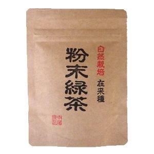 農薬・肥料不使用自然栽培「旭志園の在来種粉末緑茶」 30g