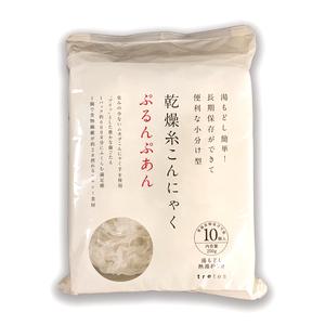 農薬・肥料不使用 自生こんにゃく芋 乾燥糸こんにゃく「ぷるんぷあん」 25g×10個入